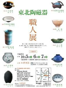 東北陶磁器職人展2013